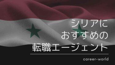 騙されるな!シリア就職におすすめの転職エージェント8選!