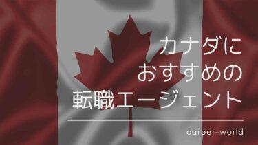 カナダ就職におすすめの転職エージェント・転職サイト・求人サイト11選!