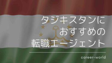 騙されるな!タジキスタン就職におすすめの転職エージェント8選!