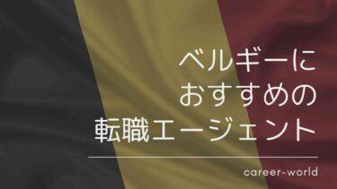 騙されるな!ベルギー就職におすすめの転職エージェント8選!
