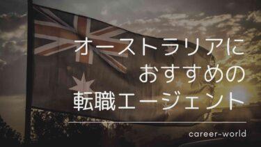 オーストラリア就職でおすすめの転職エージェント・転職サイト10選!