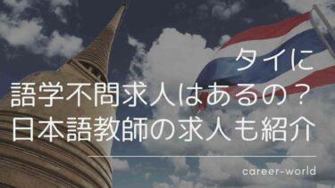 タイに語学不問(日本語のみ・英語不問)求人はあるの?日本語教師の求人も紹介