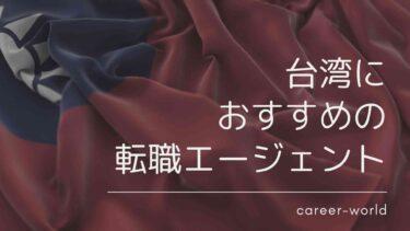 台湾就職におすすめの転職エージェント・転職サイト・求人サイト8選!