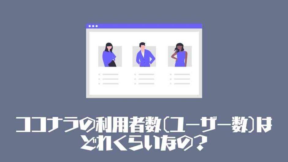 <画像>ココナラの利用者数(ユーザー数)はどれくらいなの?