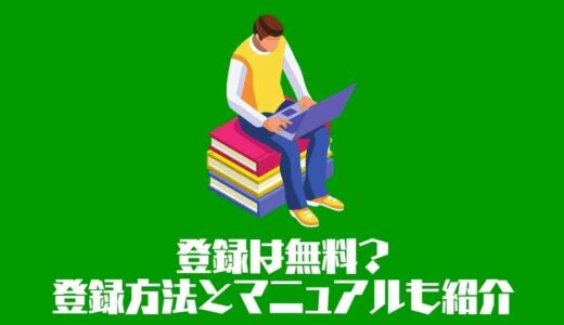 サグーワークスは登録無料?登録方法やマニュアル、案件一覧も紹介