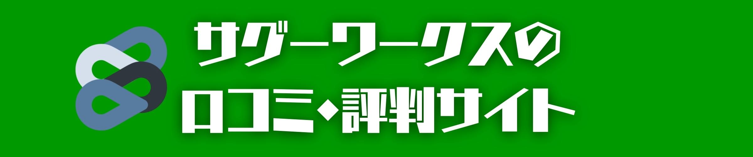 サグーワークスの口コミ・評判サイト