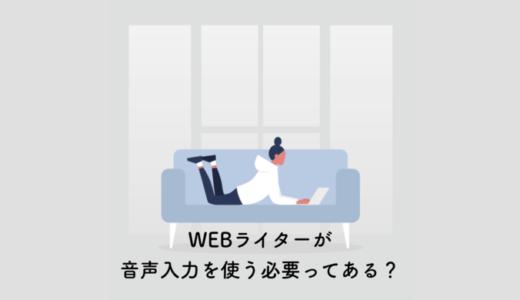 Webライターが音声入力をするメリットとデメリット【やり方あり】