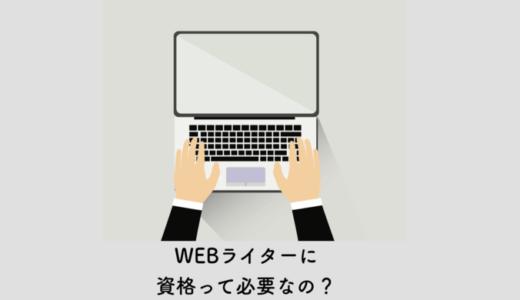 Webライターに資格って必要?おすすめの資格とライティングに必要なスキルとは