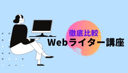 Webライターの講座おすすめランキング5選【総合・東京・大阪・福岡・初心者】と6つの選び方