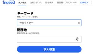 Indeedの求人検索画面