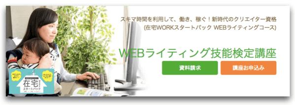 WEBライティング技能検定講座