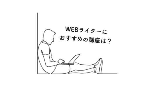 【徹底比較】Webライターの講座おすすめ比較ランキング5選【2020年最新】