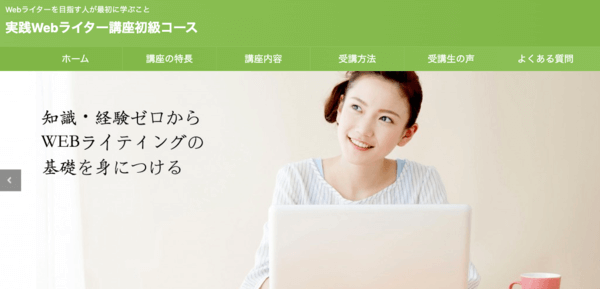 <画像>2位:実践Webライター講座初級コース