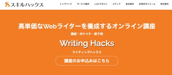 <画像>WritingHacks(ライティングハックス)
