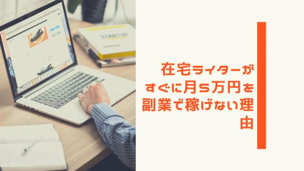 <画像>在宅ライターがすぐに月5万円を副業で稼げない理由