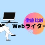 <アイキャッチ>Webライターにおすすめの講座