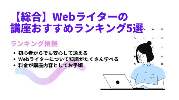<画像>【総合】Webライターの講座おすすめランキング5選
