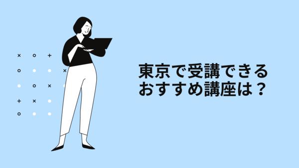 <画像>東京で受講できるWebライター向け講座