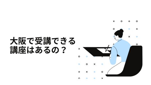 <画像>大阪で受講できるWebライター向け講座