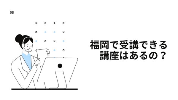 <画像>福岡で受講できるWebライター向け講座