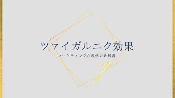 <アイキャッチ>ツァイガルニク効果