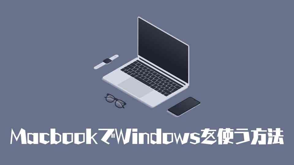 <画像>MacbookでWindowsを使う方法