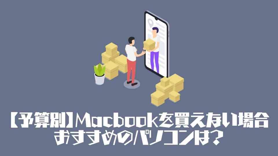 <画像>【予算別】Macbookが高価で買えない場合におすすめのパソコンは?