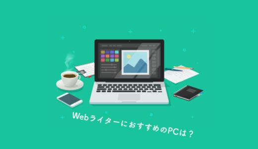 WebライターにおすすめのパソコンはMacbookのみ!【理由はたった2つ】
