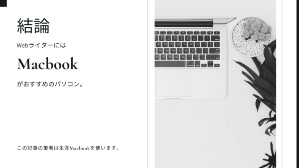 <画像>【結論】Webライターにおすすめのパソコンは「Macbook」