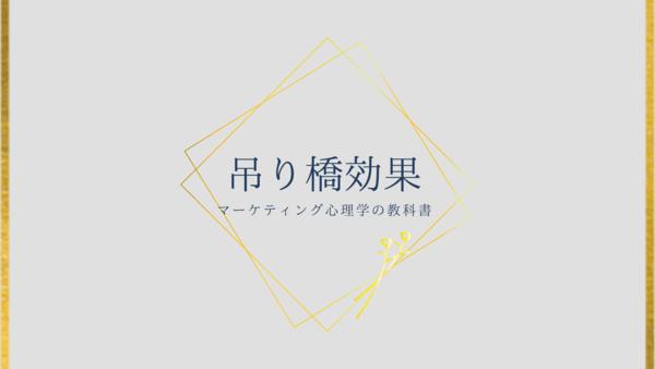 <アイキャッチ>吊り橋効果