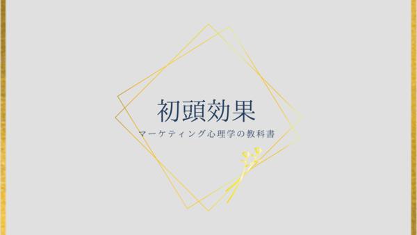 <アイキャッチ>初頭効果