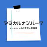 <アイキャッチ>マジカルナンバーセブン