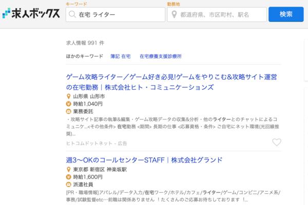 <画像>求人ボックスの在宅ライター求人の検索画面