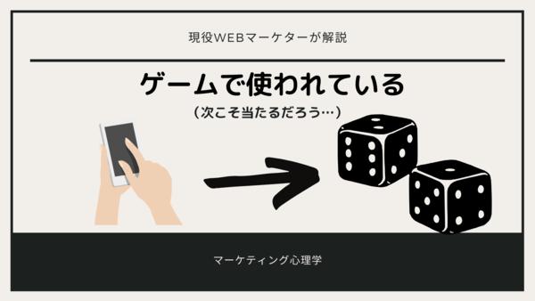 <画像>コンコルド効果がゲームで使われている例の詳細