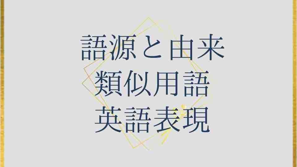 <画像>由来・類語・英語