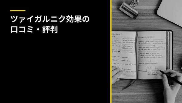 <画像>「ツァイガルニク効果」を使った勉強法の口コミ・評判