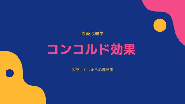 <アイキャッチ>コンコルド効果
