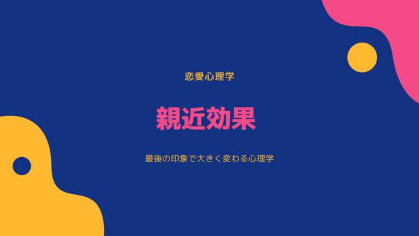 <アイキャッチ>親近効果