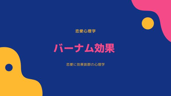 <アイキャッチ>バーナム効果
