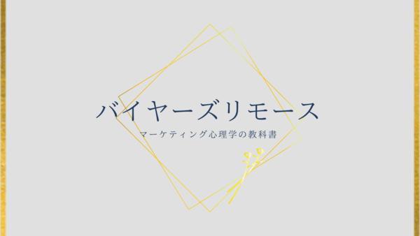 <アイキャッチ>バイヤーズリモース