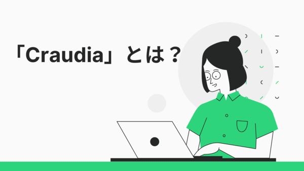 <画像>「Craudia(クラウディア)」とは?
