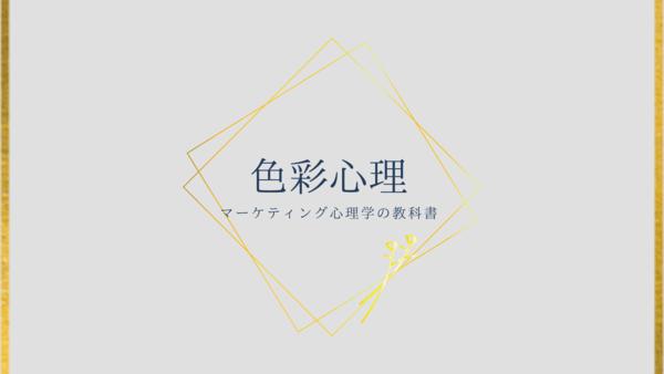 <アイキャッチ>色彩心理