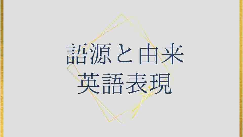 <画像>語源と由来・英語表現