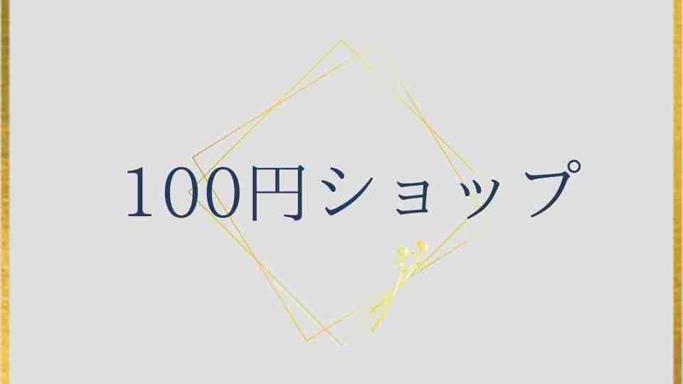 <画像>100円ショップ