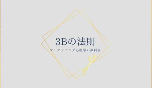 「3Bの法則」の意味とは?具体例を解説し、広告やマーケティングで使う方法を解説