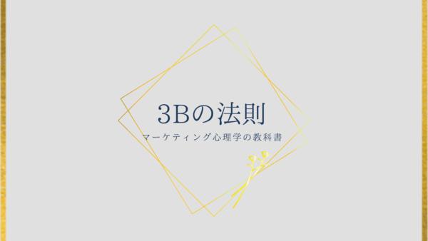 <アイキャッチ>3Bの法則