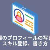 <画像>【クラウドワークス】主婦のプロフィールの写真やスキル登録、書き方などを解説