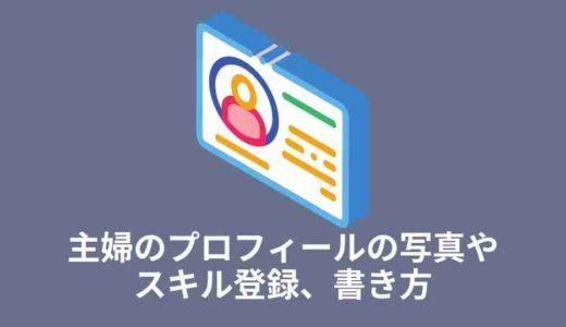 【クラウドワークス】主婦のプロフィールの写真やスキル登録、書き方などを解説