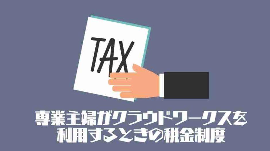 <画像>専業主婦がクラウドワークスを利用するときの税金制度について