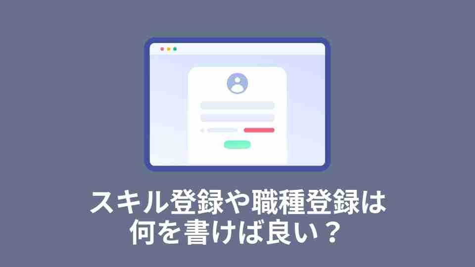 <画像>クラウドワークスのスキル登録や職種登録は何を書けば良い?